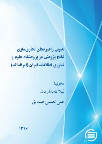 پایان طرح پژوهشی «تدوین راهبردهای تجاریسازی نتایج پژوهش در پژوهشگاه علوم و فناوری اطلاعات ایران (ایرانداک)»