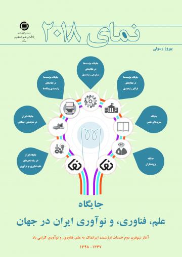 ویرایش 2018 جایگاه علم، فناوری، و نوآوری ایران در جهان منتشر شد