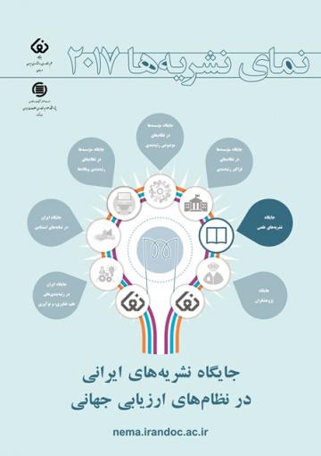 نمای نشریههای جهانی ایرانی در سال 2017 منتشر شد