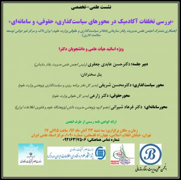 برگزاری نشست «بررسی تخلفات آکادمیک در محورهای سیاستگذاری، حقوقی، و سامانهای» در ایرانداک