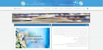 نخستین فراخوان سامانه ارزیابی کیفیت خدمات کتابخانهها (رف)