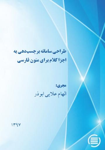 پایان طرح پژوهشی «طراحی سامانه برچسبدهی به اجزاء کلام برای متون فارسی»
