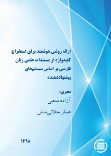 پایان طرح پژوهشی «ارائه روشی هوشمند برای استخراج کلیدواژه از مستندات علمی زبان فارسی براساس سیستمهای پیشنهاددهنده»