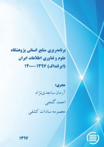 پایان طرح پژوهشی «برنامهریزی منابع انسانی پژوهشگاه علوم و فناوری اطلاعات ایران (ایرانداک) 1397-1400»