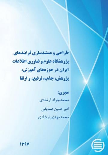 پایان طرح پژوهشی «طراحی و مستندسازی فرایندهای پژوهشگاه علوم و فناوری اطلاعات ایران در حوزههای آموزش، پژوهش، جذب، ترفیع، و ارتقا»