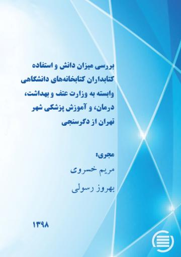 طرح پژوهشی «بررسی میزان دانش و استفاده کتابداران کتابخانههای دانشگاهی وابسته به وزارت عتف و بهداشت، درمان، و آموزش پزشکی شهر تهران از دگرسنجی» به پایان رسید