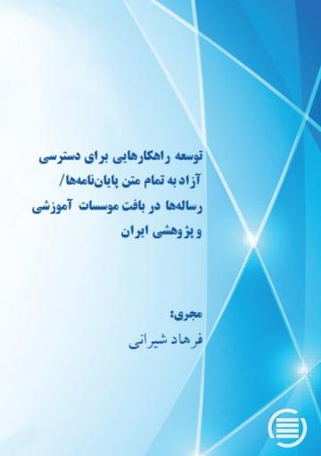 پایان طرح پژوهشی «توسعه راهکارهایی برای دسترسی آزاد به تمام متن پایاننامهها/ رسالهها در بافت موسسات آموزشی و پژوهشی ایران»