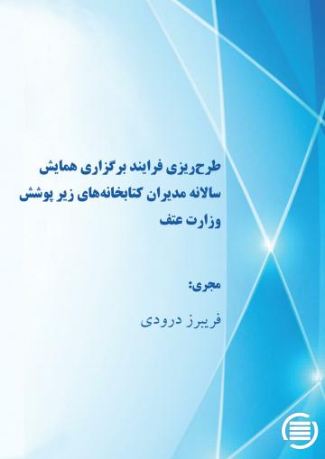 پایان طرح پژوهشی «طرحریزی فرایند برگزاری همایش سالانه مدیران کتابخانههای زیر پوشش وزارت عتف»