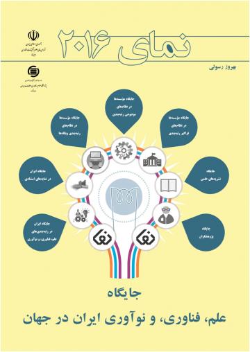 کتاب «نمای 2016: جایگاه علم، فناوری، و نوآوری ایران در جهان» منتشر شد